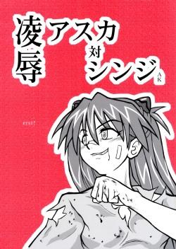 Ryoujoku Asuka Tai Shinji AK