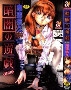 Kurayami no Yuugi Dai-2-Shou