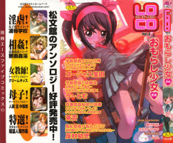 LOCO Vol. 2 Omorashi Shoujo Iin