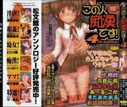 Kono Hito Chikan Desu! 4