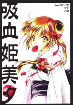Vampire Princess Miyu Kahitsu Kaitei-ban