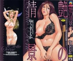 En No Joukei - Erotic Scene