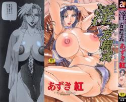 Midara no Houteishiki: The Equation of the Immoral