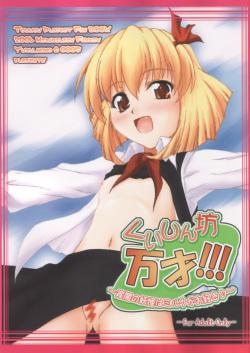 Kuisinbou BANZAI!!! ~Yoiyami no Youkai wa Miruku ga Osuki~
