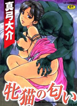 Mesuneko no Nioi - smells like a leeewdpussy