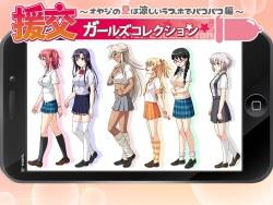 Enkou Girls Collection ~Oyaji no Natsu wa Suzushii LoveHo de PakoPako Hen~